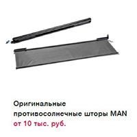Оригинальные противосолнечные шторы MAN.jpg
