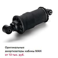 Оригинальные амортизаторы кабины MAN от 13 тыс рублей.jpg