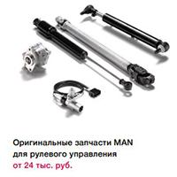 Оригинальные запчасти MAN для рулевого управления от 24 тыс руб.jpg