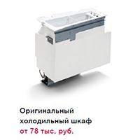 Оригинальные холодильный шкаф MAN от 78 тыс руб.jpg