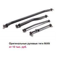 Оригинальные рулевые тяги MAN от 10 тыс руб.jpg