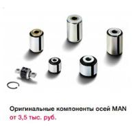Оригинальные компоненты MAN от 3,5 тыс руб.jpg